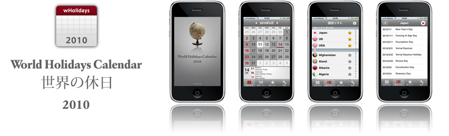 Wholidays World Holidays Calendar 2010 For Iphone Calendar App